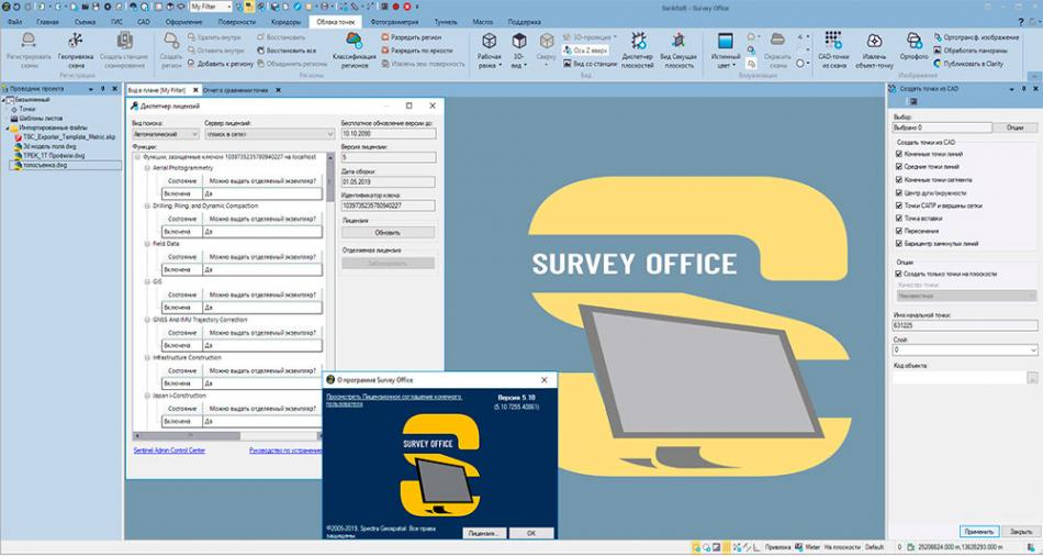 Trimlbe Spectra Geospatial Survey Office v5.10
